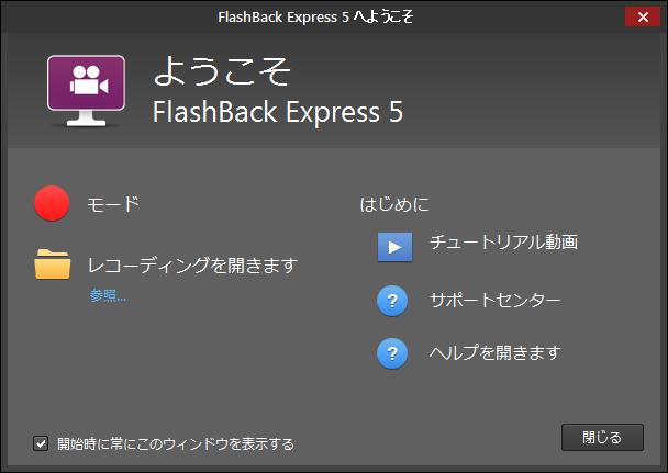BB FlashBack Expressでファイル形式をAVI等に変換する方法!